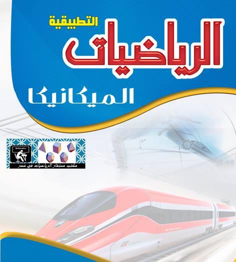كتاب الرياضيات التطبيقية - الميكانيكا- للصف الثالث الثانوي- 2017 مكتب مستشار الرياضيات في مصر
