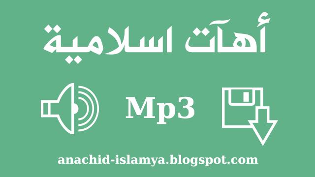 تحميل موسيقى اسلامية للمونتاج mp3