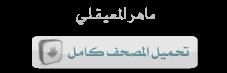 https://archive.org/download/Maher_Al-Mueiqly/Maher_Al-Mueiqly_vbr_mp3.zip