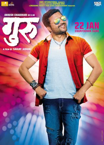 Guru 2016 Marathi Movie Download