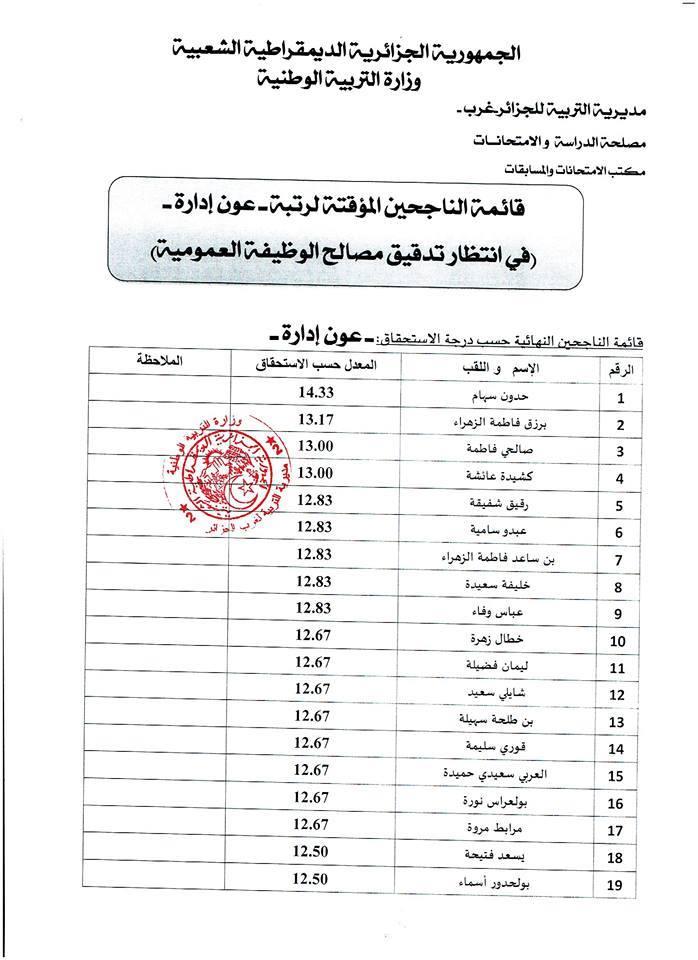 القائمة الاسمية للناجحين و لاحتياط في مسابقة عون ادارة 2017 مديرية التربية للجزائر غرب