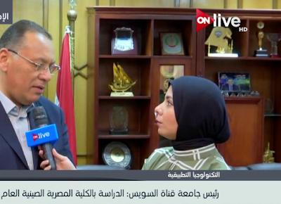 مواعيد وشروط الالتحاق بالكلية المصرية الصينية للتكنولوجيا بجامعة القناة 2018 والاوراق المطلوبه