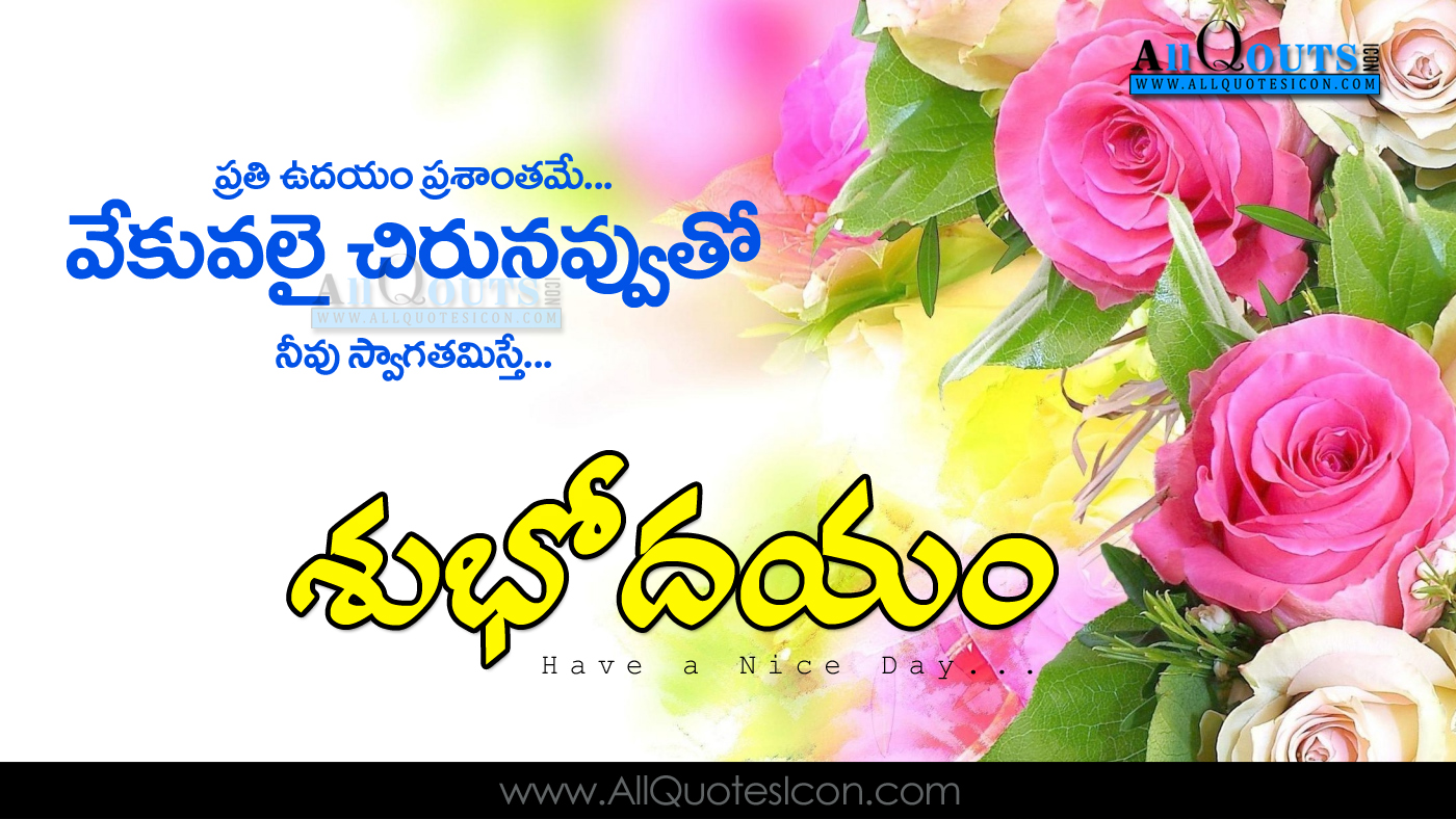 Good Morning Images With Quotes For Whatsapp Telugu idea gallery