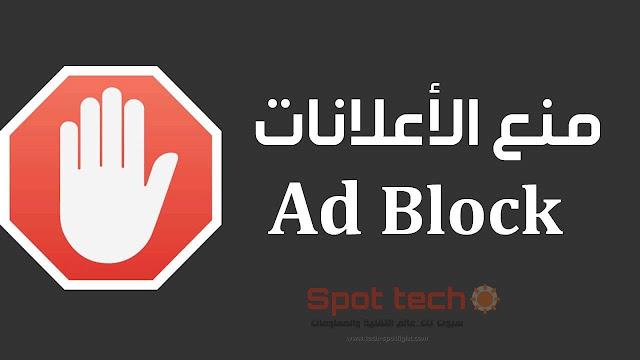 تحميل برنامج منع الإعلانات Adblock Plus