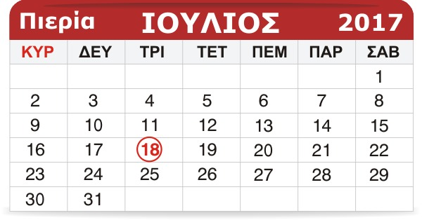 Γιορτάζουν σήμερα 18 Ιουλίου