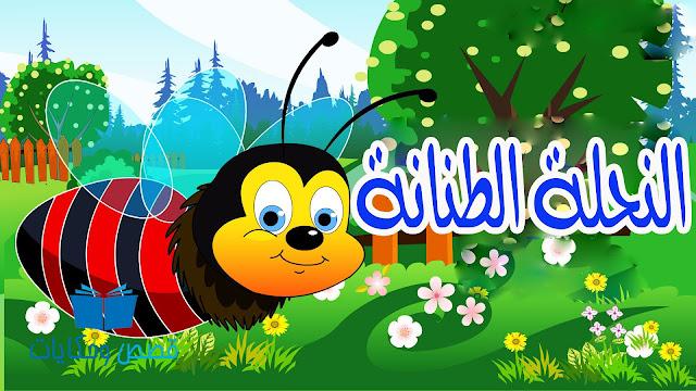 حكاية النحلة الطنانة قصة جديدة للأطفال