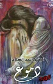 رواية دموع الورد كاملة - نيفين عبدالسلام
