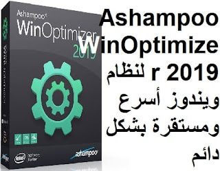 Ashampoo WinOptimizer 2019 لنظام ويندوز أسرع ومستقرة بشكل دائم