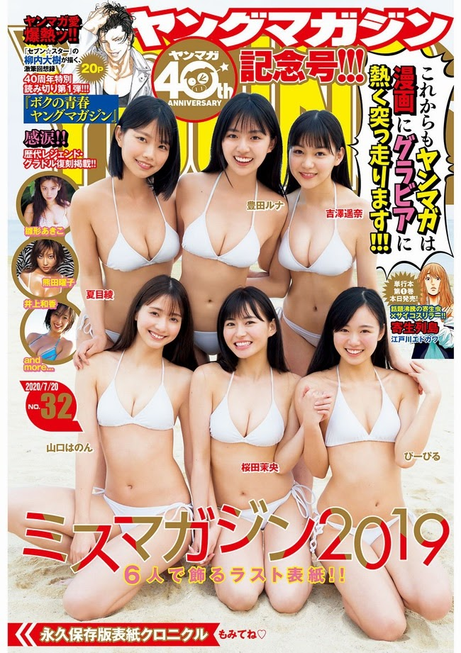 [Young Magazine] 2020 No.32 豊田ルナ 他