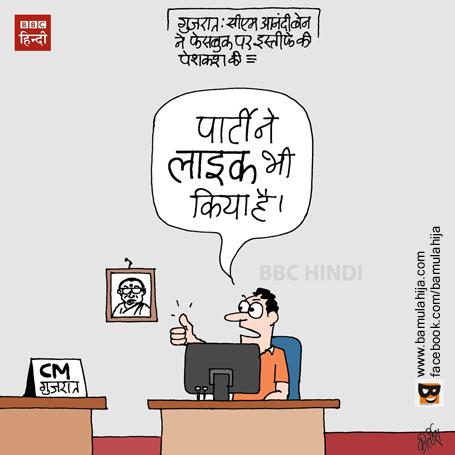 anandiben, anandi ben, cartoon, bbc cartoon, hindi cartoon, gujrat elections, social media cartoon, facebook cartons, cartoons on politics, indian political cartoon