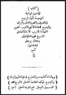 الأصول الوافية الموسومة بـأنوار الربيع في الصرف والنحو والمعاني والبديع - محمود العال , pdf