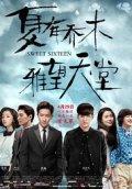 Film Sweet Sixteen (2016) Full Movie