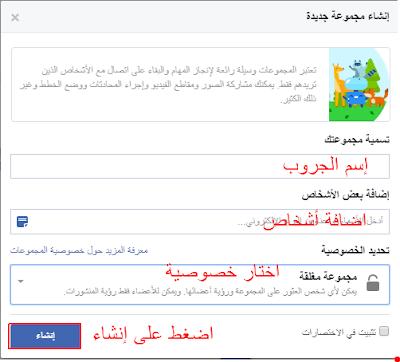 انشاء جروب فيسبوك