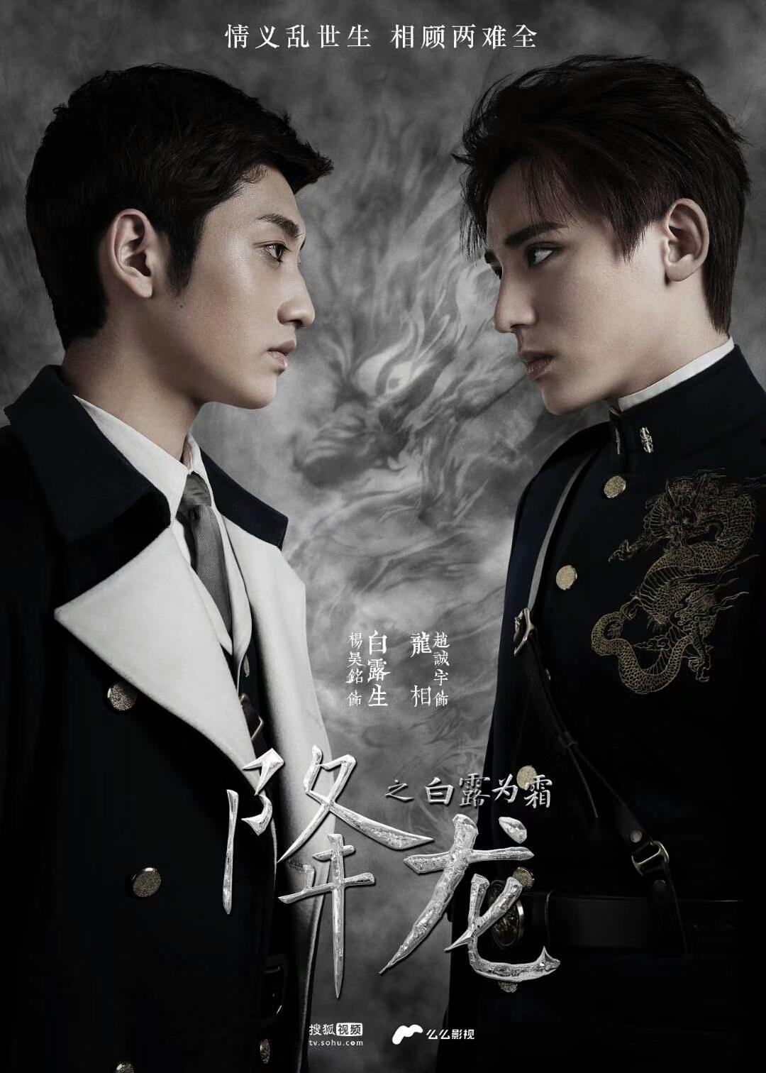 Xem Phim Giáng Long Chi Bạch Lộ Vi Sương - Taming Dragon