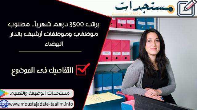 براتب 3500 درهم شهرياً.. مطلوب موظفي وموظفات أرشيف بالدار البيضاء