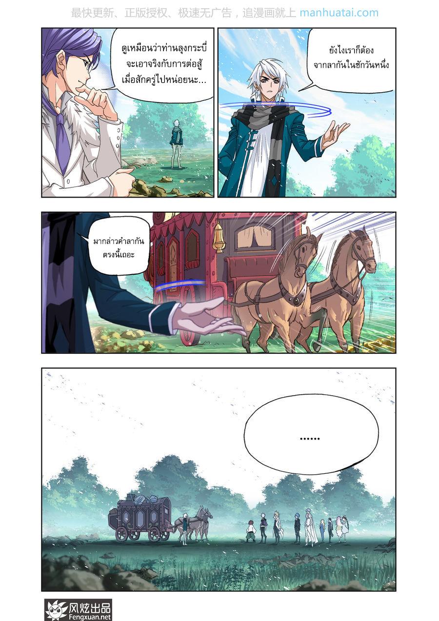 อ่านการ์ตูน Douluo Dalu 181 ภาพที่ 14