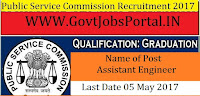 Public Service Commission Recruitment 2017– Assistant Engineer & Assistant Analyst