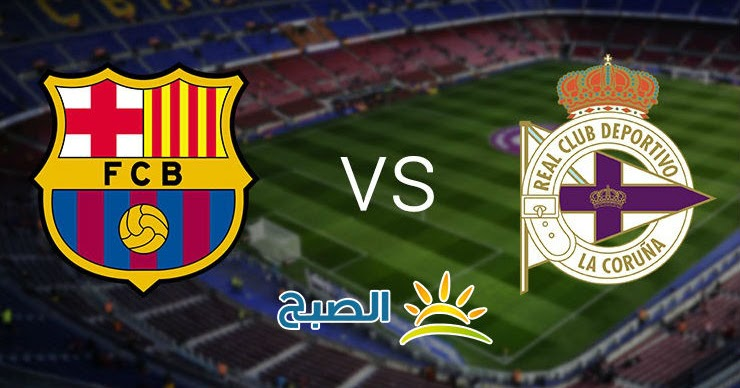 يلا شوت مشاهدة مباراة برشلونة وديبورتيفو لاكورونيا بث مباشر اليوم الأحد 12/3/2017 فى الدوري الإسباني