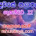 රාහු කාලය | ලග්න පලාපල 2019 | Rahu Kalaya 2019 |2019-12-22