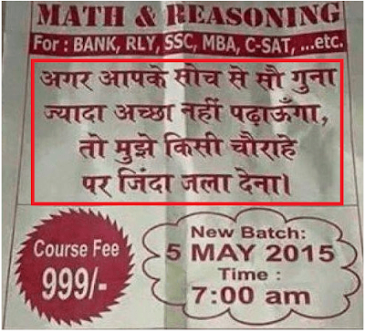 Funny Coaching Center Advertisement