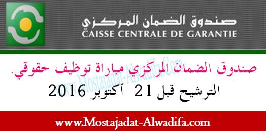 صندوق الضمان المركزي مباراة توظيف حقوقي. الترشيح قبل 21 اكتوبر 2016