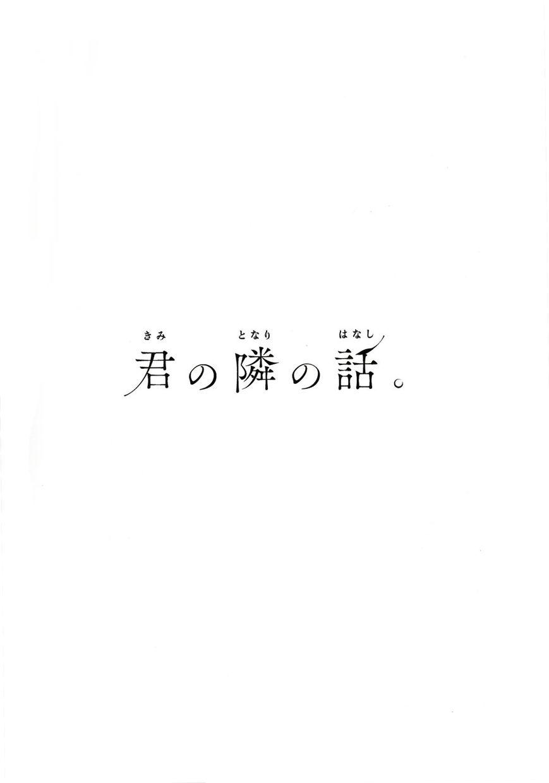 Kantai Collection Dj - Kimi No Tonari No Hanashi Ch.1