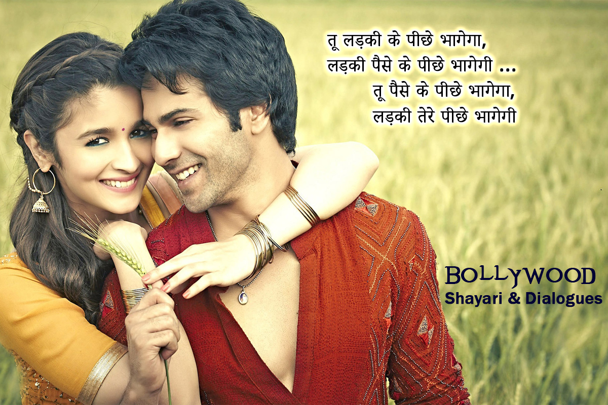 Bollywood Shayari Dialogues in Hindi - Best Collection