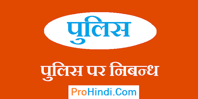 Essay-on-Police-in-Hindi