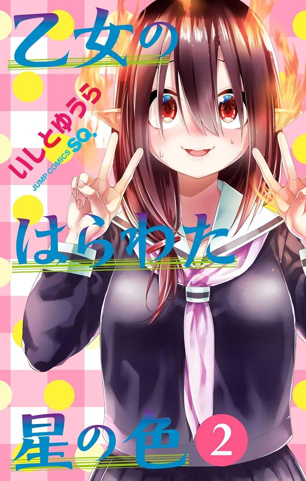 Otome no Harawata Hoshi no Iro คว้าหัวใจสาวน้อยแห่งดวงดาว