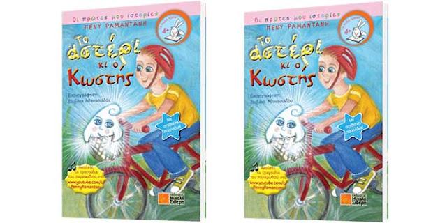 """Παρουσίαση του παιδικού βιβλίου """"Το αστέρι κι ο Κωστής"""" στη Βιβλιοθήκη Ναυπλίου"""