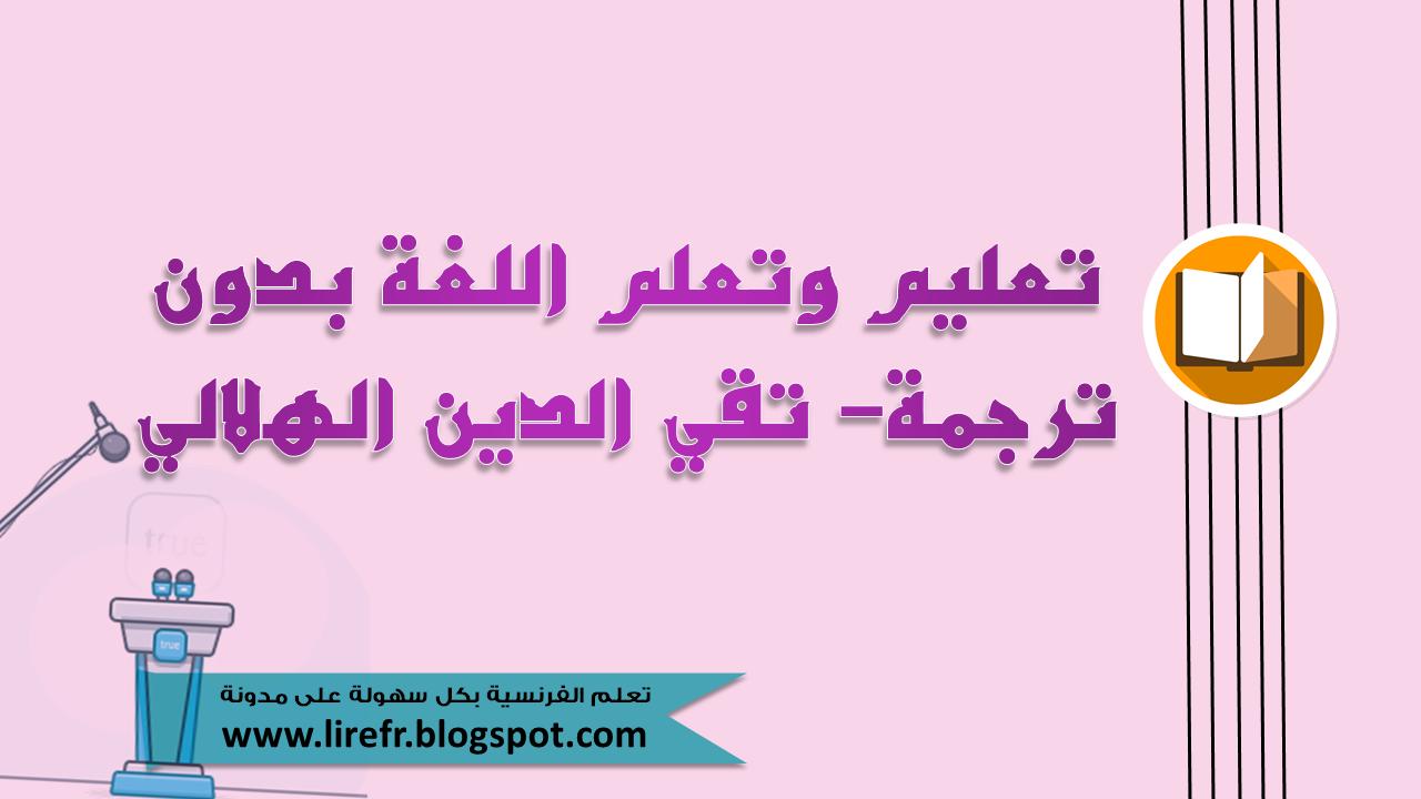 تعليم وتعلم اللغة بدون ترجمة- تقي الدين الهلالي