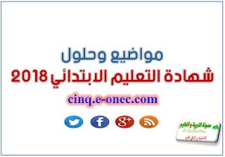 مواضيع وحلول شهادة التعليم الابتدائي 2018