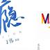 Rekomendasi Sweet Drama Untuk Fujoshi (Rekomendasi Drama Yaoi )