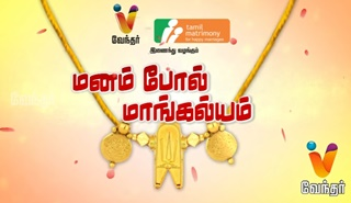 Manam Pol Maangalyam 09-06-2019 | 'A Betterment For Happy Married Life'
