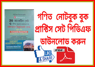 Upkar Publication Math Bengali version Pdf Book download