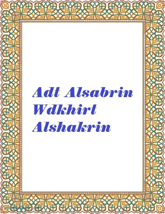 Adt Alsabrin Wdkhirt Alshakrin