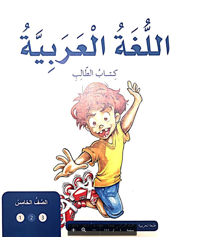 حل كتاب النشاط انجليزي للصف الخامس