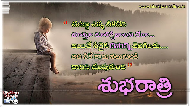 Best of the best Subharatri Telugu Kavithalu messages