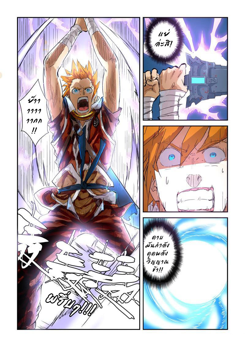 Tales of Demons and Gods ตอนที่ 135 หน้า 7