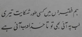 Hum Faqeeron mein kisi toor shikayat teri Lab pay aai too taa had e adab aai ha Urdu Poetry Lovers Romantic Poetry, 2 line Urdu Poetry,