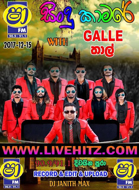 SHAA FM SINDU KAMARE WITH GALLE THAL 2017-12-15