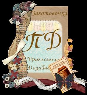 http://zagotovo4ka.blogspot.ru/2015/12/blog-post.html