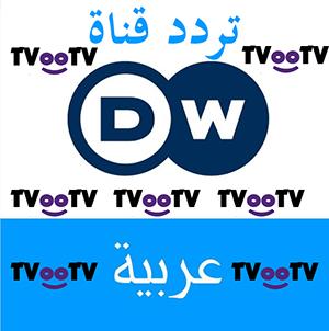 تردد قناة dw