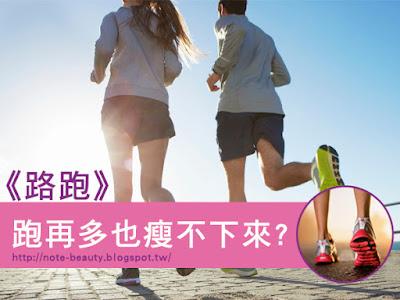 《路跑》跑再多也瘦不下來?