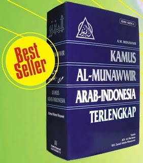 DOWNLOAD KAMUS ALMUNAWIR arabindonesia.Untuk PC dan Android  Al Mahad Tanwirul Qulub