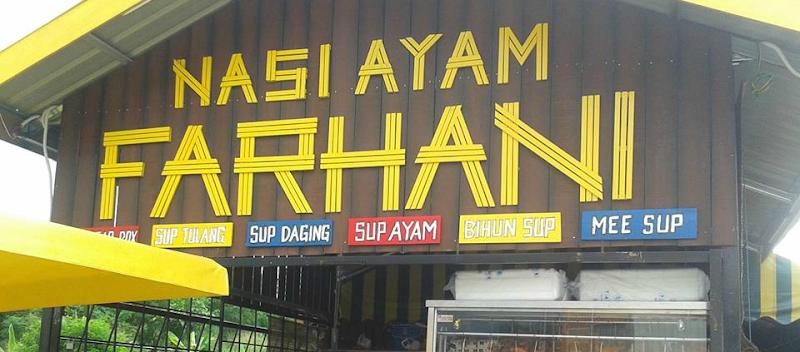 Nasi Ayam Farhani - Nasi Ayam Sedap Di Tanjung Malim