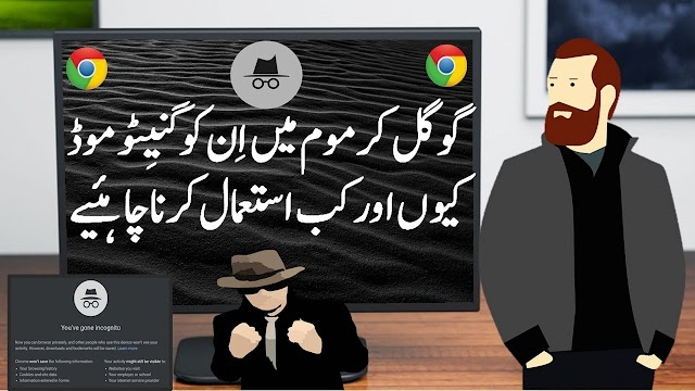 WHY SHOULD USE INCOGNITO MODE IN CHROME