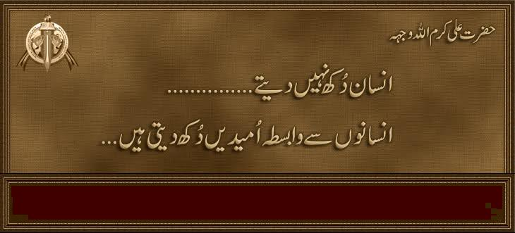 Islamic Hadees English Urdu : Insaan Dukh Nahi Dete (Hazrat