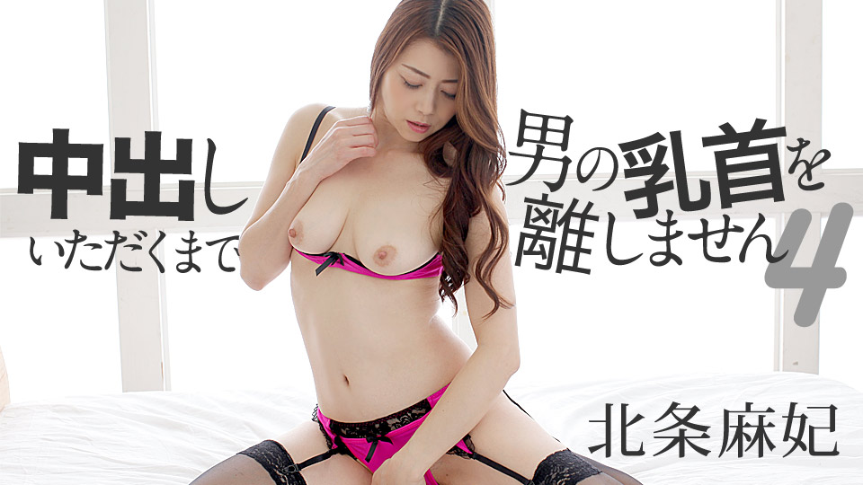 Maki Hojo Licking His Nipples Until Cumshot Inside 4