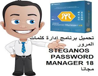 تحميل برنامج ادارة كلمات المرور STEGANOS PASSWORD MANAGER 18 مجانا